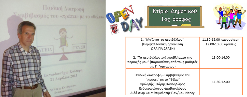 D OPEN DAY PREPEI THELO